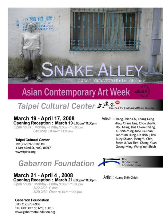 Snake Alley @ Taipei Cultural Center